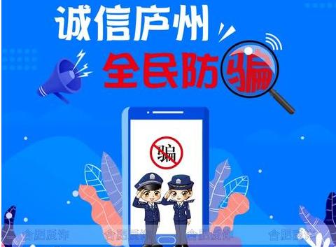 合肥警方最新发布:电信网络诈骗TOP10