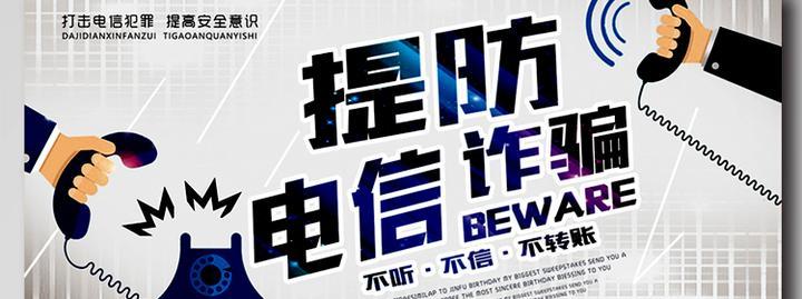 预防电信网络诈骗犯罪安全提示
