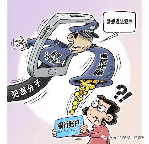《防范电信网络诈骗宣传手册》